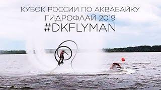Кубок России по Аквабайку - Гидрофлай 2019 (Тверь, Конаково)