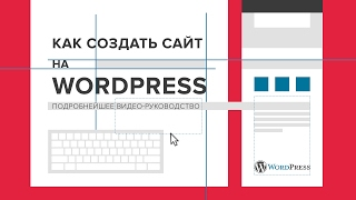 видео Создание сайта на CMS WordPress