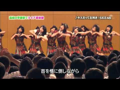 SKE48が高校学園祭に乱入 /キスだって左利き 2012/10/03