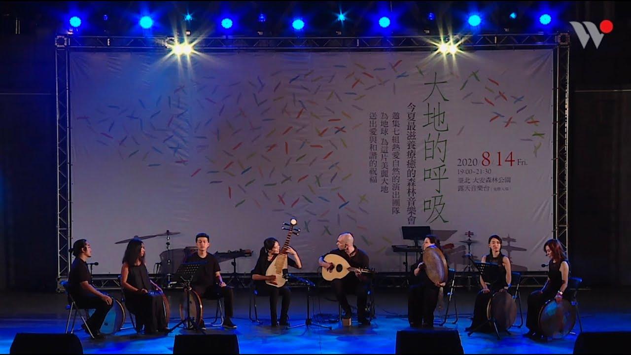2020【大地的呼吸音樂會】 馬斯塔內音樂隊 Mastaneh Music Band