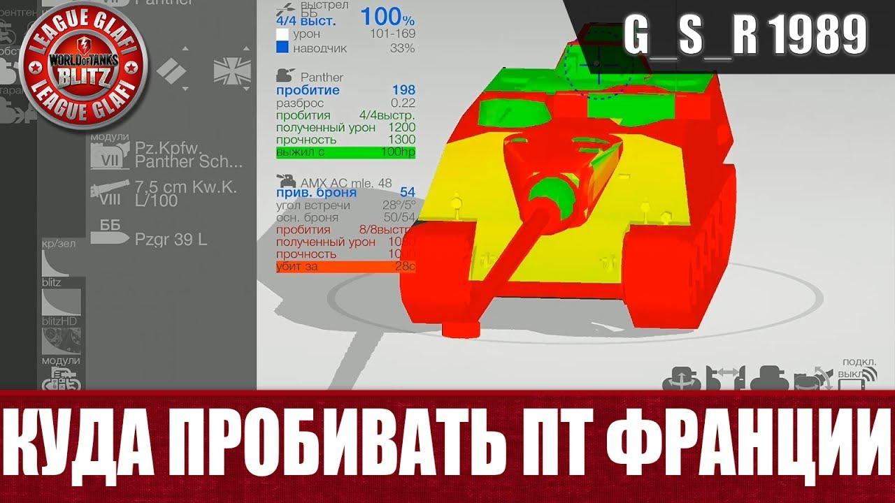 WoT Blitz - Модули и пробитие французских ПТ САУ - World of Tanks Blitz (WoTB)