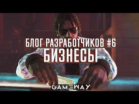 GTA 5 RP I GAMEWAY Блог разработчиков #6 - БИЗНЕСЫ? БИЗНЕСЫ!