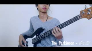 The Parkinson - เพื่อนรัก (Dear Friend)  [bass cover] by AONt