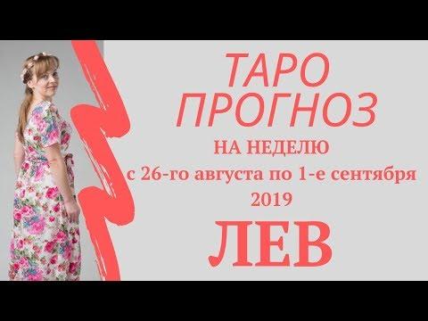 Лев - Таро прогноз на неделю с 26-го августа по 1-е сентября 2019 года