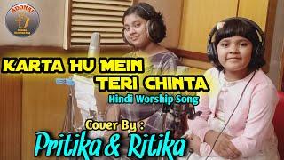 Hindi Worship Song || Karta Hu Mein Teri Chinta || Cover By : Pritika & Ritika || The Adonai Music