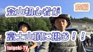 初!!富士登山 吉田ルート 夜間富士登山(前編) 2018年7月14日 thumbnail