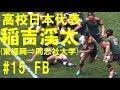 稲吉渓太 東福岡⇒同志社大学 高校日本代表 第97回全国高校ラグビー 2017-2018