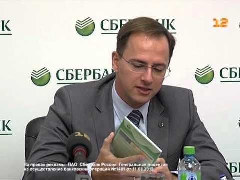 Услуги страхования от «Сбербанка России»