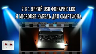Обзор яркий USB фонарик LED 2 в 1 microUSB кабель, подсветка, фонарь, кабель(Купить тут (Buy it here) - https://goo.gl/UuDSk4 Portable LED Reading Light Design Micro USB Interface Charge and Data Transfer Cable-3.58 and Free ..., 2016-01-15T22:30:42.000Z)