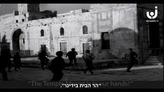 היסטוריית מלחמת ששת הימים: פרק 7 - ירושלים מאוחדת
