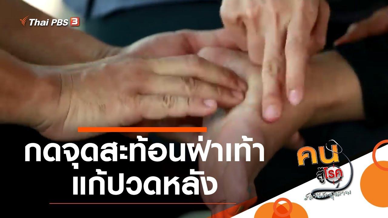 กดจุดสะท้อนฝ่าเท้า แก้ปวดหลัง : ปรับก่อนป่วย (28 ก.พ. 62)