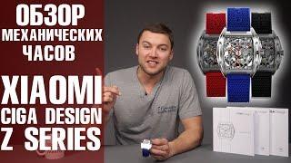 Дизайнерские часы Xiaomi Ciga Design Z Series. Обзор от Wellfix