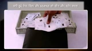 Walking Through the Indian Elections - VVPAT (Hindi)