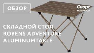 Стол Robens Adventure Aluminumtable. Обзор