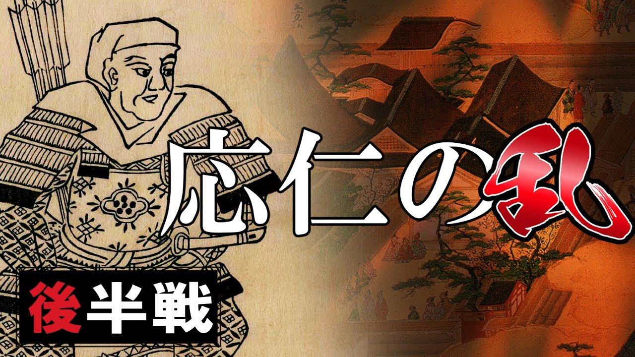 【室町時代】149.5 応仁の乱をわかりやすく 後半戦【日本史】