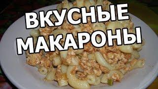 Как вкусно приготовить макароны (мясо + яйца). Готовить быстро!