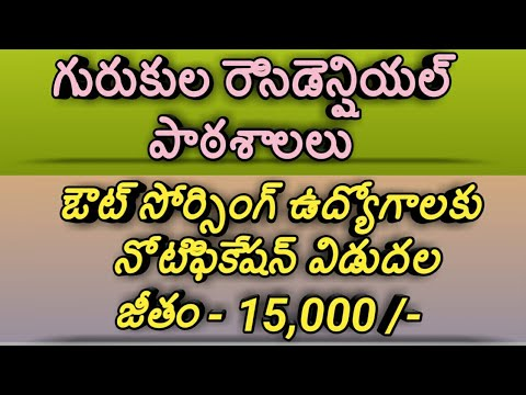 Gurukula Residential School Teachers Recruitment|telangana Gurukula Teachers Recruitment 2018-19