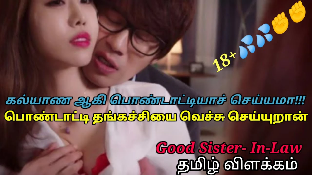 Download Good Sister in law (2015) +18 Korean Adult Movie Story Explained in tamil|unggal tamizhan