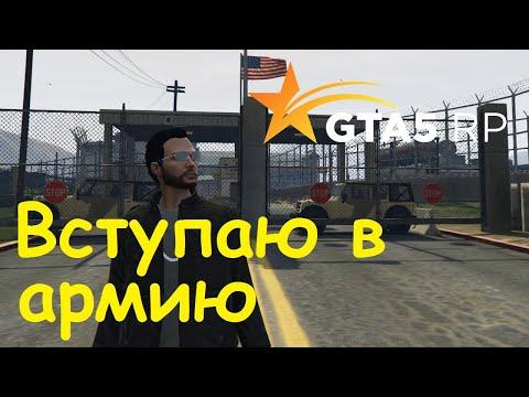GTA 5 RP Online Пытаюсь вступить в армию