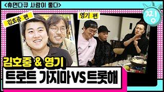 [ch.찡💧] 김호중 & 영기, 트로트 하지마? 해?_ MBC 휴먼 다큐 사람이 좋다