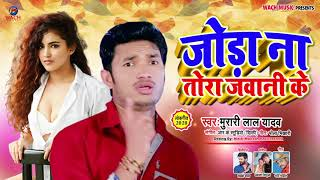 Download जोड़ा ना तोरा जवानी के || Joda Na Tora Jawani Ke || Murari Lal Yadav || New Romantic Songs 2020