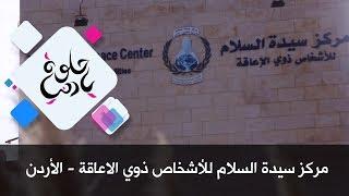 مركز سيدة السلام للأشخاص ذوي الاعاقة