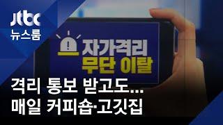'자가격리 통보' 받고도 매일 커피숍·고깃집…고발 조치 / JTBC 뉴스룸