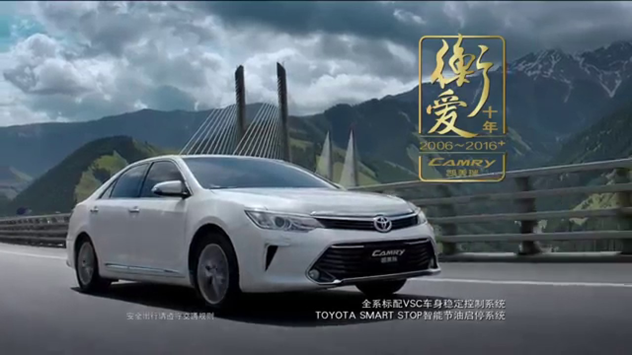 Toyota Camry 凯美瑞 2016 Commercial China