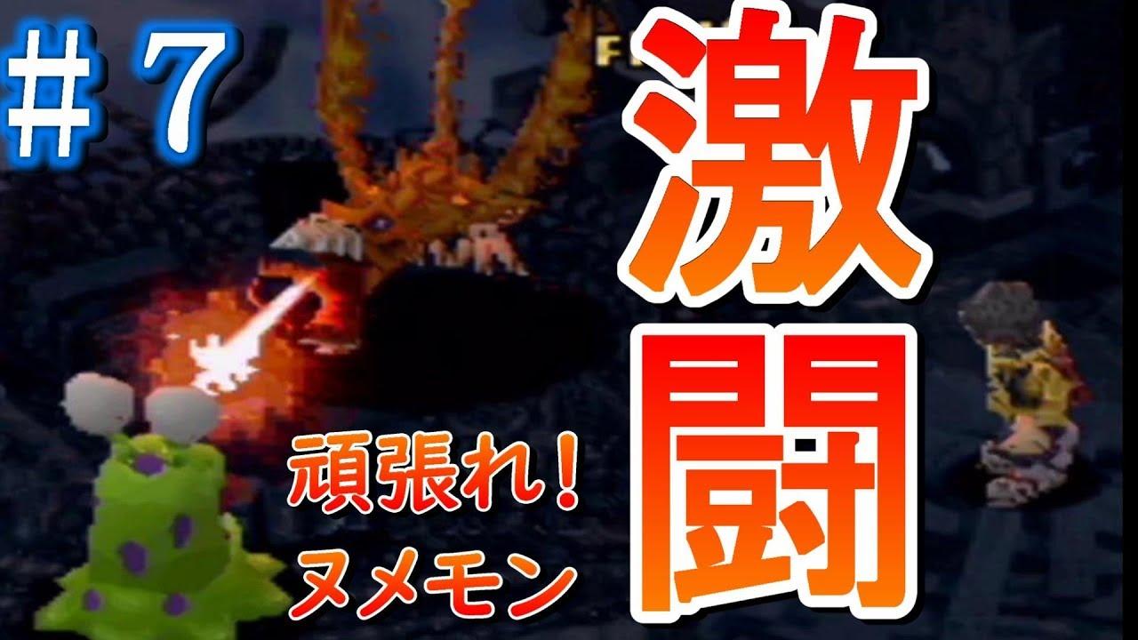 #7【神ゲー】初代デジモンワールド実況トイレ縛りで完全攻略 ...