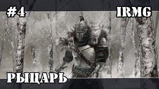 Герои 5 Рыцарь 4 генератор IRMG