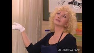 Ирина Аллегрова Рецепт