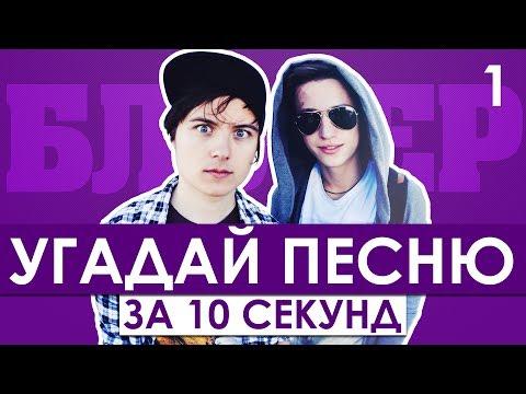 GTS | Угадай песню за 10 секунд | Песни блогеров №1 | Ивангай, Янго, Татарка и другие