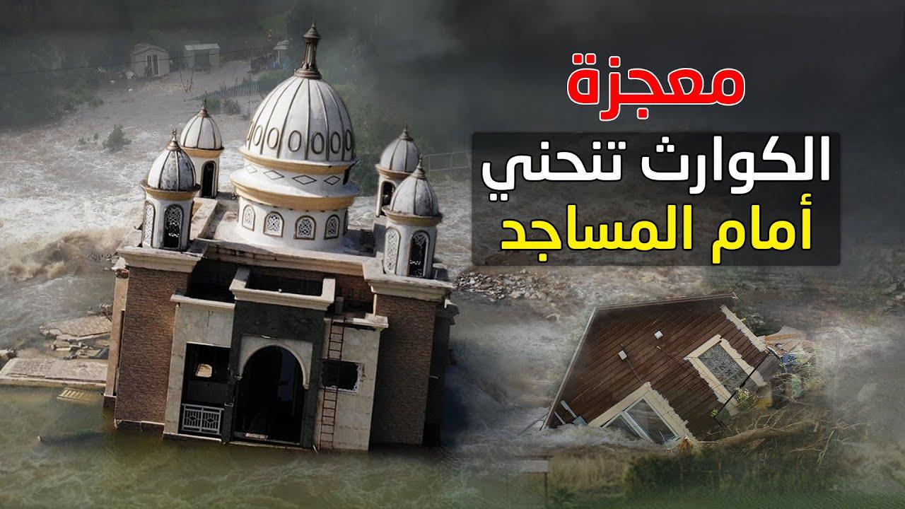 المسجد هو الوحيد الذي بقى !! كيف نجت هذه المساجد من الفيضانات؟