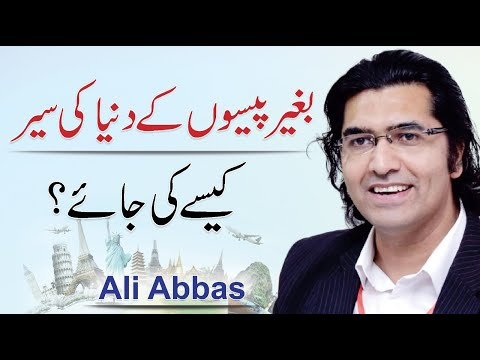 Ali Abbas | World Tour,  When You Have No Money