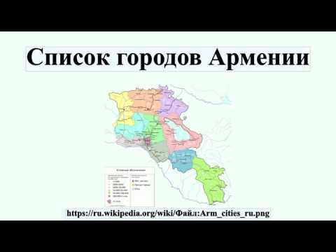 Список городов Армении
