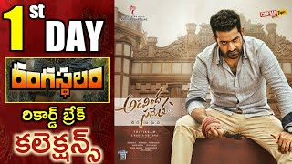 aravinda sametha movie first day collection|aravinda sametha first day boxoffice collections|aravind