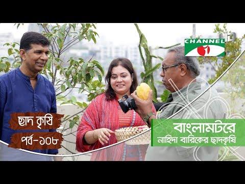Rooftop farming | EPISODE 108 | HD | Shykh Seraj | Channel i | Roof Gardening | ছাদকৃষি |