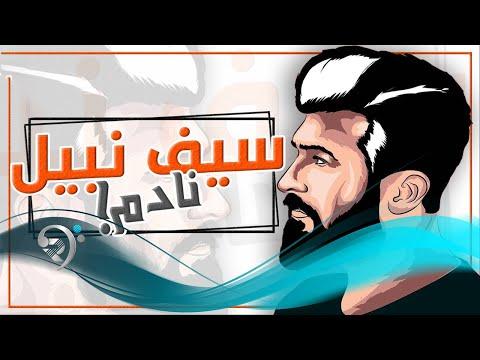 Saif Nabeel - Nadm (Official Audio)   سيف نبيل - نادم - اوديو