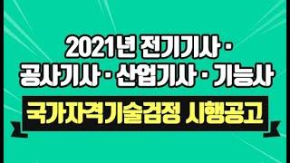 2021년 전기기사 · 공사기사 · 산업기사 · 기능사…