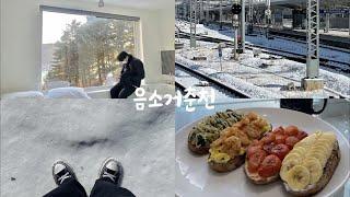 [vlog]혼자노는 음소거 춘천여행~.~ /춘천숙소/피…