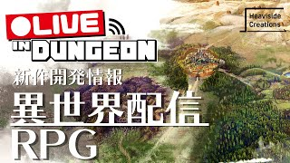 ●LIVE IN DUNGEON ティザーPV第二弾