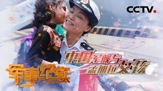 《军事纪实》 20191227 中国军舰与孟加拉女孩  CCTV军事