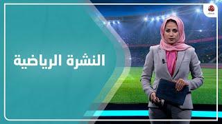 النشرة الرياضية | 17 - 10 - 2021 | تقديم سلام القيسي | يمن شباب