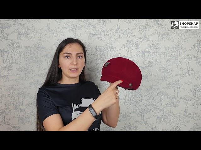 Кепка, София Бордовая