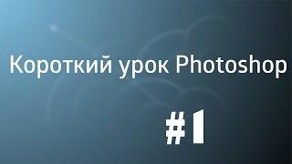 Как открыть картинку (фото) в Photoshop?(Пособие по работе в программе Photoshop. В этом уроке вы научитесь открывать фото в программе фотошоп. Вк - http://vk.c..., 2015-05-28T16:34:56.000Z)