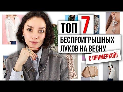 ТОП 7 Беспроигрышных луков на весну / мои покупки в TOPTOP.RU