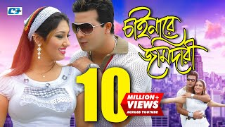 Chainare Jomidari | Shakib Khan | Apu Biswas | S I Tutul | Rizia | Bangla Movie Song | No-1