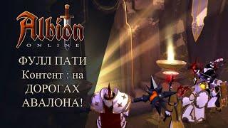 Albion online :  ФУЛЛ ПАТИ КОНТЕНТ НА ДОРОГАХ АВАЛОНА!