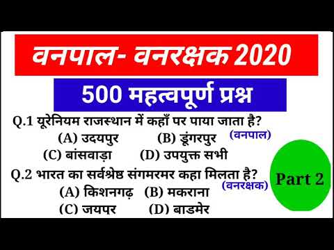 वनपाल- वनरक्षक || 41 महत्वपूर्ण प्रश्न ||Rajasthan Vanpal U0026 Vanrakshak Bharti 2021 (part 2)