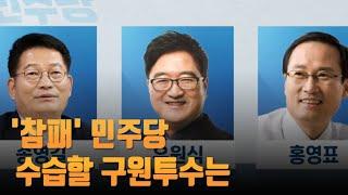 '참패' 여당 수습할 구원투수는…송영길·홍영표·우원식 …